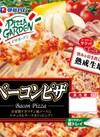 ピザガーデンベーコンピザ 205円(税込)