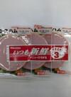 いつも新鮮ロースハム 177円(税抜)