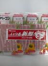 いつも新鮮ハーフベーコン 177円(税抜)