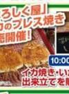 元祖イカ焼き🦑 300円