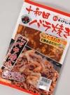 十和田バラ焼 368円(税抜)