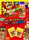 スッパイマン梅サワー 128円(税抜)