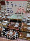 福一ランチサービス 248円(税抜)