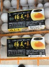 極美味たまご 168円(税抜)