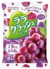 ララクラッシュ(ぶどう・マスカット・オレンジ) 98円(税抜)