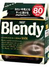 ブレンディインスタントコーヒー 398円(税抜)
