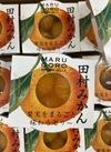 田村みかんゼリー 399円(税抜)