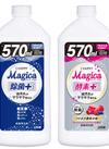 CHARMY Magica 258円(税抜)