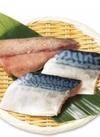 昆布〆塩サバ切身(大サイズ) 498円(税抜)