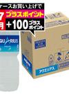 アクエリアスケース 768円(税抜)