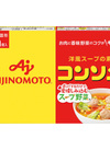 コンソメ 198円(税抜)