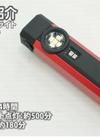 RETZ 充電式LEDワークライト RL036MWL250P 1,980円