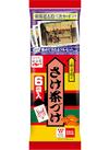 さけ茶づけ 148円(税抜)