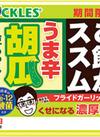 ご飯がススムうま辛胡瓜 158円(税抜)