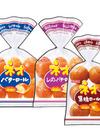 ネオロール各種 118円(税抜)