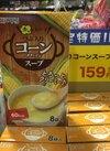 カンピーコーンポタージュスープ 159円