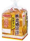 新食感宣言ルヴァン 128円(税抜)