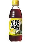 昆布ぽん酢(360ml) 137円(税抜)