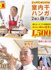 室内干しハンガー 1,500円(税抜)