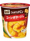 こんがりパン コーンポタージュ 98円(税抜)