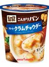 こんがりパン クリーミークラムチャウダー・完熟かぼちゃポタージュ 98円(税抜)
