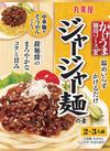 かけうま麺用ソース ジャージャー麺の素・ごまだれ涼麺の素 158円(税抜)