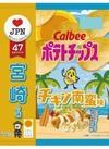 ポテトチップスチキン南蛮味 78円(税抜)