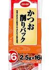 かつお削りパック 168円(税抜)