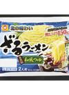 ざるラーメン(和風つゆ・ごまだれ)(2人前) 178円(税抜)