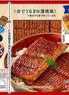 うなる美味しさ うな次郎 長持ちパック 279円(税抜)