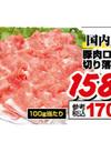 豚肉ロース切り落し 158円(税抜)