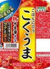 こくうまキムチ 258円(税抜)
