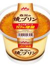 森永の焼プリン 81円(税込)