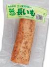 三ツ星野菜の長芋 198円(税抜)