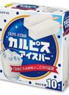 カルピスアイスバー 168円(税抜)