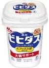 ビヒダスヨーグルト プレーン 138円(税抜)