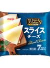 デイズキッチンスライスチーズ 150円(税込)