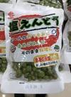 塩えんどう 98円(税抜)