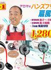 アロマシート付きハンズフリー首かけ扇風機! 1,280円(税抜)