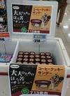 コーヒークッキーサンデー 218円(税抜)