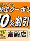 まるとく市場高殿店限定 10%割引クーポン 10%引