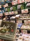 海藻(鮮魚売場の商品に限り) 20%引