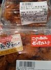 肉付きヤゲン軟骨唐揚げ 298円(税抜)