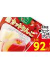 カットりんご(王林) 92円(税抜)