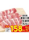 窪川麦豚生姜焼き(もも) 158円(税抜)