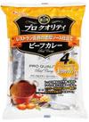 プロクオリティビーフカレー(まろやか・中辛・辛口) 298円(税抜)