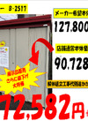 展示物置 セイリ―B2517 72,582円(税抜)