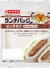 ランチパック(メンチカツ) 98円(税抜)