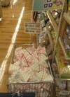 落雁丸子紅白 208円(税抜)