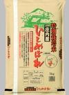 ひとめぼれ特別栽培米 1,598円(税抜)